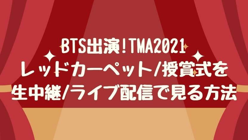 BTS出演!TMA2021レッドカーペット/授賞式を生中継/ライブ生配信で見る方法